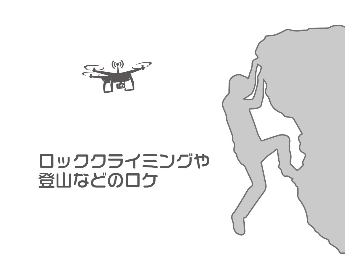 rockdroneJIG